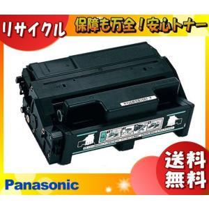 トナーカートリッジ パナソニック(Panasonic) MV-HPRB25A リサイクルトナー「E&Qマーク認定品」|esco-lightec