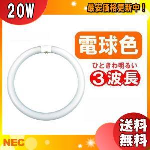 [10本セット]NEC FCL20EX-L/18-X 明るさアップ3波長形蛍光ランプ HGX ライフルック 環形 20形 3波長形電球色(色温度:3,000K)「送料880円」|esco-lightec
