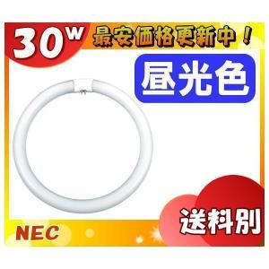 [20本セット]NEC FCL30D/28 昼光色蛍光ランプ(D) 環形スタータ形(ライフライン) 30W形 「20本入/1本あたり328円」「送料880円」|esco-lightec