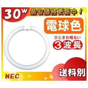 [20本セット]NEC FCL30EX-L/28-X  ライフルックHGX 環形 30形 3波長形電球色 「FCL30EXL28X」「20本入/1本あたり431円」「送料864円」|esco-lightec