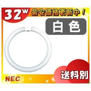 [20本セット]NEC FCL32W/30 白色蛍光ランプ(W) 環形スタータ形(ライフライン) 32W形 消費電力を2〜4%節電 「20本入/1本あたり491円」「送料880円」|esco-lightec