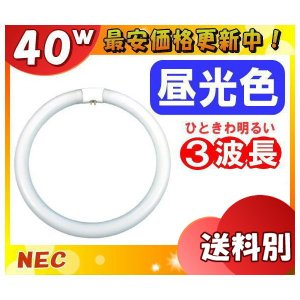 [5本セット]NEC FCL40EX-D/38-X 3波長昼光色 環形蛍光ランプ 40W形 「FCL40EXD38X」「5本入/1本あたり999円」「送料880円」|esco-lightec