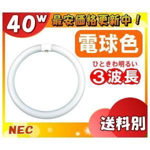 [5本セット]NEC FCL40EX-L/38-X 3波長電球色 環形蛍光ランプ 40W形 「FCL40EXL38X」「5本入/1本あたり911円」「送料880円」|esco-lightec