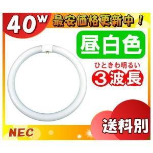 [5本セット]NEC FCL40EX-N/38-X 3波長昼白色 環形蛍光ランプ 40W形 「FCL40EXN38X」「5本入/1本あたり999円」「送料880円」|esco-lightec