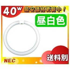 [10本セット]NEC FCL40N/38 昼白色 環形スタータ形 ライフライン 節電仕様 40W形 「10本入/1本あたり740円」「送料880円」|esco-lightec