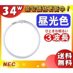 [5本セット]NEC FHC34ED-LE 3波長昼光色 LifeEスリム 34W形 「5本入/1本あたり1039円」「FHC34EDLE」「送料864円」|esco-lightec