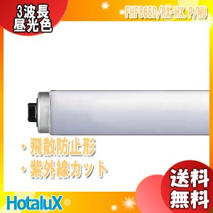 [10本セット]NEC FHF86ED/RX-HX.P/NU 紫外線99%カット 飛散防止形蛍光ランプP/NU 3波長昼光色「10本入/1本あたり3100円」「FHF86EDRXHX」「代引不可」|esco-lightec