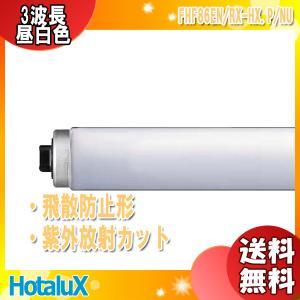 [10本セット]NEC FHF86EN/RX-HX.P/NU 紫外線99%カット 飛散防止形蛍光ランプ P/NU 3波長昼白色「10本入/1本あたり3100円」「FHF86ELRXHX」「代引不可」|esco-lightec