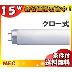 NEC FL15PO 生鮮食品用蛍光ランプ(PO) 魚介類や生鮮食品をいきいきと演出、鮮魚、野菜、果物などをみずみずしく再現 直管スタータ15形 「送料区分A」「JS」|esco-lightec