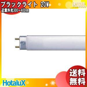 [25本セット]NEC FL20SBL ブラックライト 「25本入/1本あたり295円」「代引不可」「送料864円」|esco-lightec