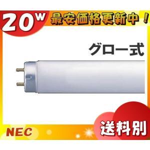 NEC FL20PO 生鮮食品用蛍光ランプ(PO) 魚介類や生鮮食品をいきいきと演出 鮮魚 野菜 果物などをみずみずしく再現 直管スタータ20形 「送料区分B」「JS10」|esco-lightec