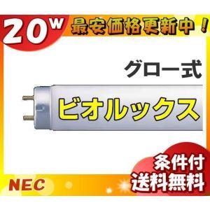 NEC FL20SSBR/18-HG 20形(省エネ18W) 熱帯魚観賞植物育成用蛍光ランプ ビオルクスHG 熱帯魚など水槽 水草育成 「送料区分B」「JS10」|esco-lightec