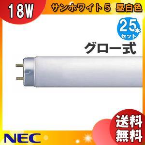 [25本セット]NEC FL20SSN/18 昼白色 直管蛍光灯 グロースタータ形 「25本入/1本あたり99円」「FL20SSN18」「送料864円」|esco-lightec