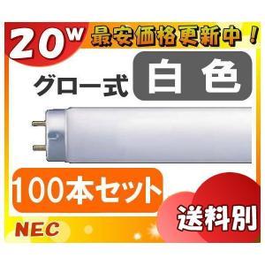 NEC FL20SSW/18 白色 蛍光ランプ(W) スタータ 20形 ライフライン ランプ電力(W)18 口金G13  [100本セット]「送料864円」|esco-lightec