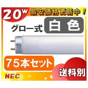 NEC FL20SSW/18 白色 蛍光ランプ(W) スタータ 20形 ライフライン ランプ電力(W)18 口金G13  [75本セット]「送料864円」|esco-lightec