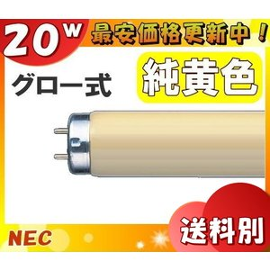 NEC FL20SY-F 純黄色蛍光ランプ 印刷製版用、低誘虫  (Y-F) 虫の好む波長域である450nm以下の光りをほぼ完全カット 「送料区分B」「JS25」|esco-lightec