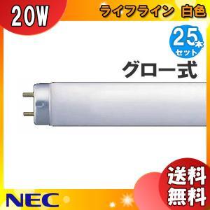 [25本セット]NEC FL20SW 白色 ライフライン グロースタータ20形 「定格寿命:9,000時間」 「25本入/1本あたり87円」「送料864円」|esco-lightec