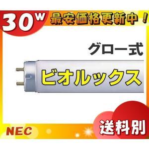 NEC FL30SBR-HG 30形 熱帯魚観賞植物育成用蛍光ランプ ビオルクスHG (BRHG) 熱帯魚など水槽 水草育成 観葉植物に最適「送料区分C」「JS10」|esco-lightec