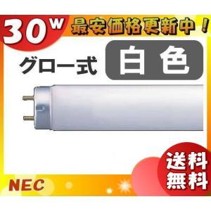 [25本セット]NEC FL30SW 白色 直管蛍光灯 グロースタータ形 「25本入/1本あたり127円」|esco-lightec
