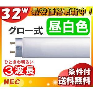 NEC FL32SEXN/PRO 店舗照明用蛍光ランプ 色温度:5,000K 演色 AA 演色評価数 Ra91 明るさ色の見え方共に追求、店舗の全体照明に最適。 「送料区分C」「JS10」|esco-lightec