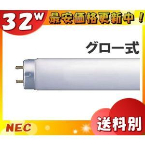 NEC FL32PO 生鮮食品用蛍光ランプ(PO) 魚介類や生鮮食品をいきいきと演出、鮮魚、野菜、果物などをみずみずしく再現 直管スタータ32形 「送料区分C」「JS」|esco-lightec