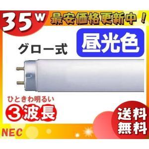 NEC FL35SSEX-D-HG-LM 直管スタータ35形 3波長形昼光色 色温度 6,700K FL35形 ランプ電力[W]35 口金G13 全光束[lm]2,580 「fl35ssexd」「JS5」「送料区分E」 esco-lightec