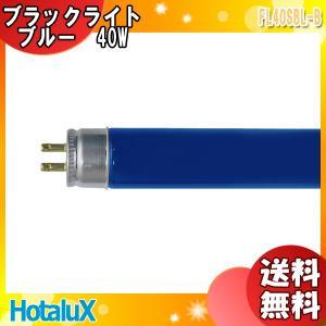 [10本セット]NEC FL40SBL-B ブラックライトブルー 「10本入/1本あたり1666円」「FL40SBLB」「代引不可」「送料864円」|esco-lightec