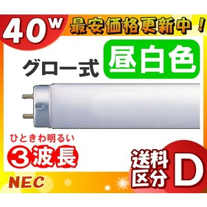 NEC FL40SEXN/PRO 店舗照明用蛍光ランプ 色温度:5,000K 演色 AA 演色評価数 Ra91 明るさ色の見え方共に追求、店舗の全体照明に最適。 「送料区分D」「JS10」|esco-lightec