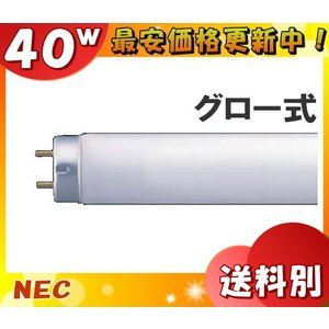 NEC FL40SNP 食肉品用蛍光ランプ(NP) 直管スタータ40形 食肉などの赤味をきれいに見せる、色温度3,500K 「送料区分D」「JS10」|esco-lightec