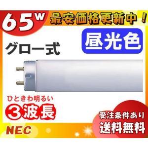 [25本セット]NEC FL65SSEX-D/58-HG 3波長昼光色 直管蛍光灯 グロースタータ形 「25本入/1本あたり638円」「FL65SSEXD58HG」「代引不可」|esco-lightec