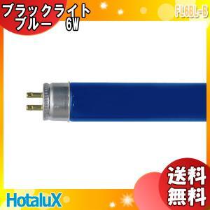 [10本セット]NEC FL6BL-B ブラックライトブルー 「10本入/1本あたり638円」「FL6BLB」「代引不可」「送料864円」|esco-lightec