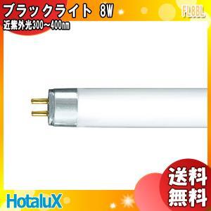 [25本セット]NEC FL8BL ブラックライト 「25本入/1本あたり224円」「代引不可」「送料864円」|esco-lightec