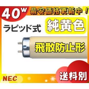 NEC FLR40SY-F/M/LSI 純黄色蛍光ランプ 半導体工業用 (Y-F/LSI)  飛散防止形 クリーンルーム対応 「送料区分D」「JS10」|esco-lightec