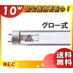 [10本セット]NEC GL-10 殺菌ランプ 空気・液体・食品等の表面殺菌 「GL10」「10本入/1本あたり516.4円」「送料864円」|esco-lightec