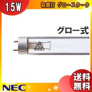 [10本セット]NEC GL-15 殺菌ランプ 空気・液体・食品・食品包装材料・衣料・医療器具等の表面殺菌  「GL15」「10本入/1本あたり658円」「送料区分B」|esco-lightec