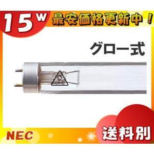 NEC GL-15 殺菌ランプ 空気・液体・食品・食品包装材...