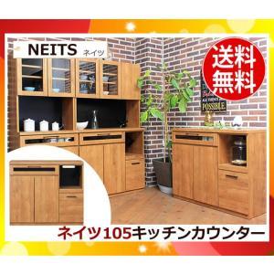 「送料無料」ネイツ 105カウンター ヴィンテージ キッチン収納 木目 NEITS105C 東馬「代引不可」|esco-lightec