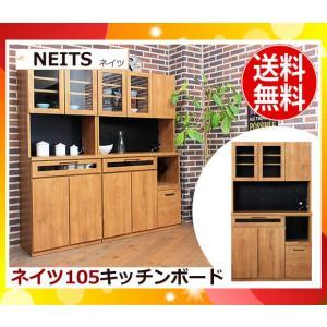 「送料無料」ネイツ 105KB ヴィンテージ キッチン収納 木目 NEITS105KB 東馬「代引不可」|esco-lightec