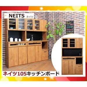 ネイツ 105KB ヴィンテージ キッチン収納 木目 NEITS105KB 東馬「代引不可」「送料14260円」|esco-lightec