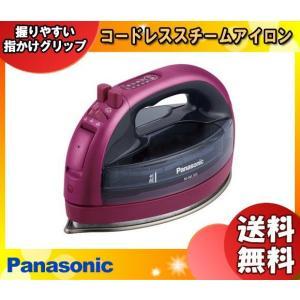 ●商品名:コードレススチームアイロン カルル ピンク ●型番:NI-WL705-P ●メーカー:パナ...