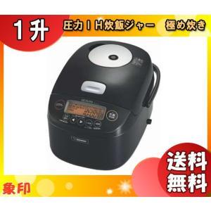 象印 NP-BJ18-BA 圧力IH炊飯ジャー 極め炊き 1升炊き ブラック 発熱効率を高めた「鉄器...
