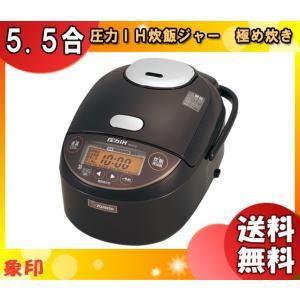 象印 NP-ZT10-TD 圧力IH炊飯ジャー 極め炊き 5.5合炊き タ゛ークブラウン 好みの食感...