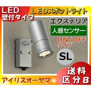 ★ナイトセール★アイリスオーヤマ OSP-S-M 人感センサー付LEDスポットライト 電球色 740lm LED一体型 壁付タイプ シルバー「OSPSM」「送料区分B」|esco-lightec
