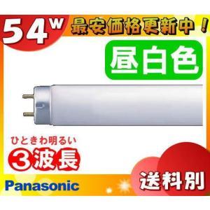 パナソニック FHF54SEN [スリムパルック蛍光灯] 直管 54形 ナチュラル色(3波長形昼白色) Ra84 定格ランプ電力(W)54 口金:G5 「FHF54SEN」「送料1,180円」 esco-lightec