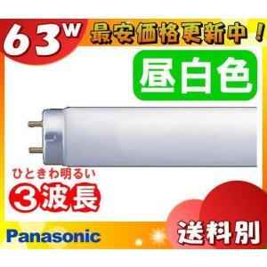 パナソニック FHF63EN-GA [G-Hf蛍光灯] 63形 ナチュラル色(3波長形昼白色) ランプ電力(W)63 口金:G13 寿命:20,000時間 「FHF63ENGA」「送料1,180円」|esco-lightec