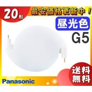 「10個まとめ買い」パナソニック FHSCLD20ECW スパイラルパルック代替LED 20形 クール色 色温度:6700(K) Ra84 口金G5 全光束(lm)1300 FHSC20ECW代替品|esco-lightec