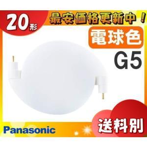 パナソニック FHSCLD20EL スパイラルパルック代替LED 20形 電球色 色温度:2800 Ra84 口金:G5 全光束(lm):1300 FHSC20EL代替品 「送料区分A」「J1S」|esco-lightec