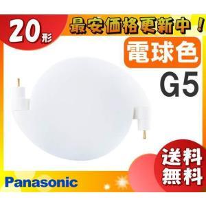 「10個まとめ買い」パナソニック FHSCLD20EL スパイラルパルック代替LED 20形 電球色 色温度:2800 Ra84 口金:G5 全光束(lm):1300 FHSC20EL代替品|esco-lightec