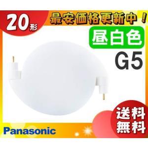 「10個まとめ買い」パナソニック FHSCLD20ENW スパイラルパルック代替LED 20形 ナチュラル色 色温度5000(K) Ra84 口金G5 全光束(lm)1300 FHSC20ENW代替品|esco-lightec