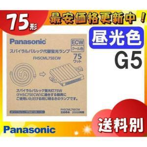 パナソニック FHSCML75ECW スパイラルパルック代替蛍光ランプ 光色:クール色 色温度6700K 定格寿命(h):20000 FHSC75ECW代替商品「送料区分C」「J1S」|esco-lightec